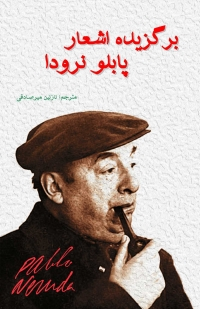 Pablo Neruda: Selected Poems (Persian/Farsi Edition)