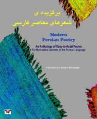 Bahar Books - Persian Language Series