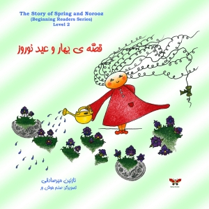 The Story of Bahar and Norooz (LEVEL 2)