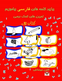 Let's Learn Persian Words (Book One)