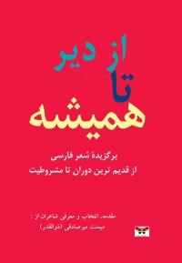 From Antiquity to Eternity (Selected Poems):Persian Poetry from the Distant Past to the Constitutional Movement