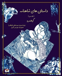 Stories of Shahnameh (vol. 3)