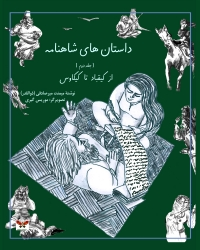 Stories of Shahnameh (vol. 2)