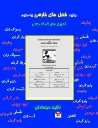 Let's Learn Persian Verbs