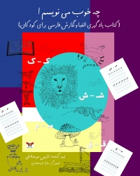I Know How To Write In Persian! : A Children's Workbook For Learning The Persian Alphabet & Script