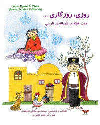 Once Upon a Time (Seven Persian Folktales)