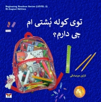 What's in my backpack? Beginning Readers Series LEVEL 2 (Bi-lingual English and Persian/Farsi Edition)